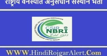 राष्ट्रीय वनस्पति अनुसंधान संस्थान भर्ती 2021 NBRI Jobs के लिए आवेदन