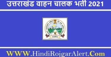 उत्तराखंड वाहन चालक भर्ती 2021 Uttarakhand Vahan Chalak Jobs के लिए आवेदन