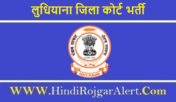 लुधियाना जिला कोर्ट भर्ती 2021 Ludhiana District Court Clerk Bharti के लिए आवेदन