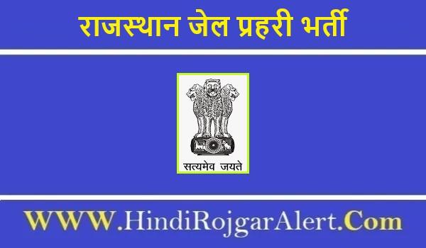 राजस्थान जेल प्रहरी भर्ती 2021 सरकारी नौकरी के लिए आवेदन