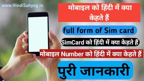 मोबाइल फ़ोन कों शुद्ध हिंदी में क्या कहते है - पूरी जानकारी