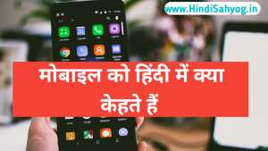 mobile phone ko shudh Hindi mein kya kehte hain
