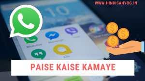 whatsapp se paise kaise kamaye 2020 hindi me 1