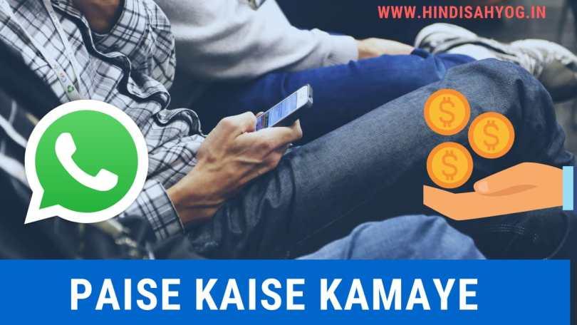Whastapp से पैसे कैसे कमाए 2020 पूरी जानकारी हिंदी में