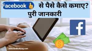 फेसबुक से ऑनलाइन पैसे कैसे कमाए