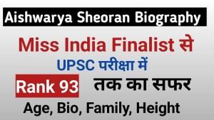 Aishwarya Sheoran biography in Hindi