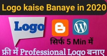 Blog के लिए free में logo kaise banaye in hindi