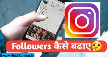 Instagram Par Followers Kaise Badhaye 2020