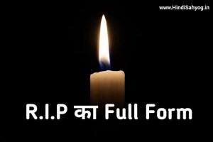 rip ka full form in hindi