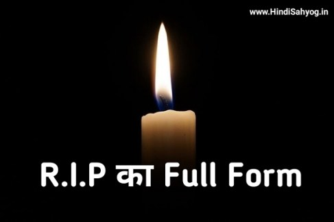 Rip ka long-form | किसी की मौत पर RIP क्यू लिखते है | Rip full form in Hindi
