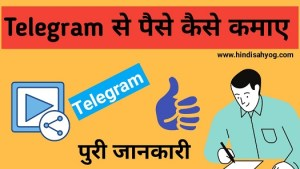 Telegram Se Paise Kaise Kamaye in Hindi