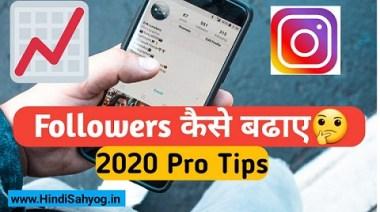 Instagram Par Followers Kaise Badhaye 2020 ( 10 Real Instagram followers trick in Hindi)