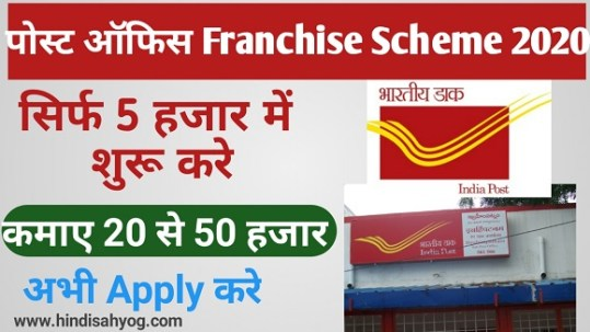post office franchise scheme in hindi 2020