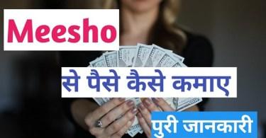Meesho App Se Online Paise Kaise Kamaye