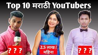 top 10 marathi youtubers