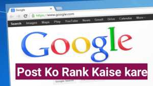 Apni Website ko google me rank kaise kare