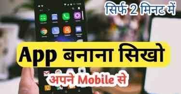 free me mobile app kaise banaye