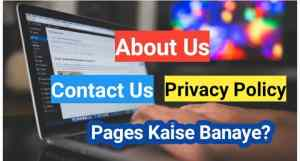 About us page kaise banaye in hindi