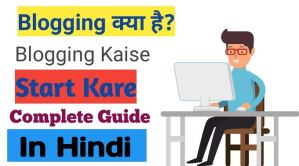 blog kaise start kare complete guide in hindi