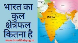 भारत का कुल क्षेत्रफल कितना है