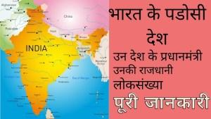 भारत के पड़ोसी देशों के नाम और उनकी राजधानी