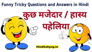 Funny Question And Answer in Hindi
