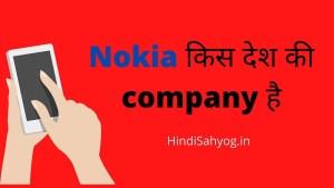 Nokia किस देश की company है