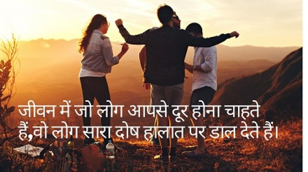 Zindagi status in Hindi with images