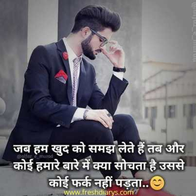 Angry Quotes in Hindi