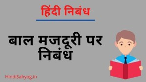 Child Labour Essay in Hindi 400 words
