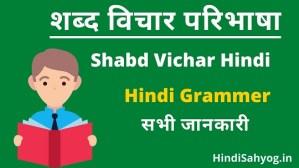 Shabd Vichar Hindi