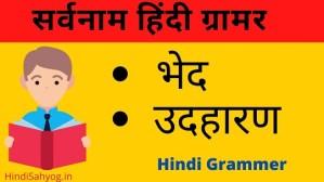 सर्वनाम हिंदी ग्रामर