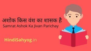 Ashok Kis Vansh Ka Shasak Tha