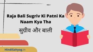 Sugriv Ki Patni Ka Naam Kya Tha