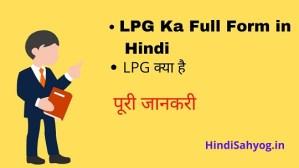 LPG Ka Full Form in Hindi