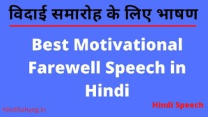 Motivational Farewell Speech in Hindi