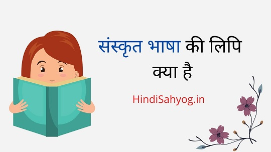 Sanskrit Bhasha Ki Lipi Kya Hai
