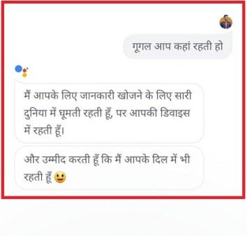 google aap kaha rehti ho