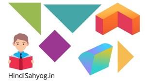 Hindi Names of Mathematical Shapes