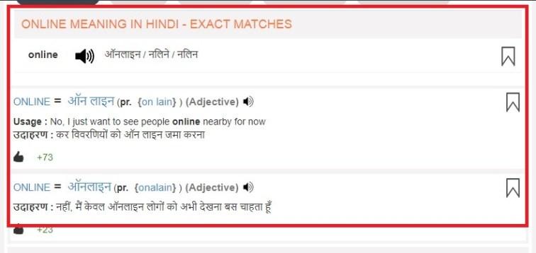 online को हिंदी में क्या कहते हैं