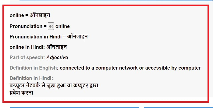 online ko hindi me kya kahte hai