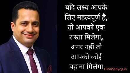 Dr Vivek Bindra Quotes in Hindi