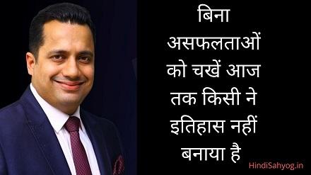 vivek bindra motivation in hindi