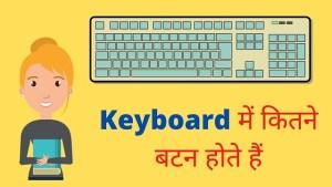 कीबोर्ड के बटन की जानकारी