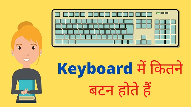 Keyboard Me Kitne Button Hote Hain