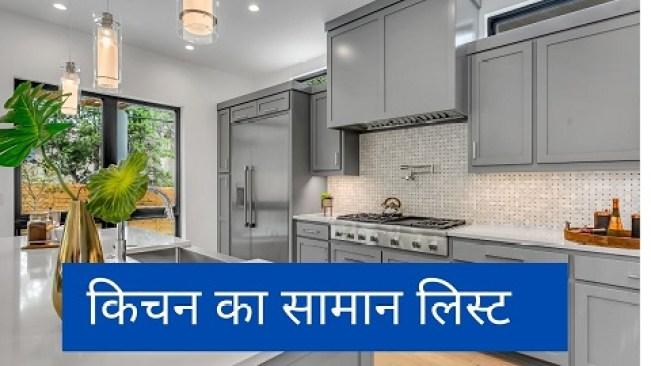 Kitchen Ke Saman Ki List in Hindi