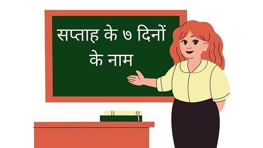 Week Names in Hindi
