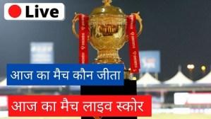 Aaj Ka Match Kaun Jita IPL 2021