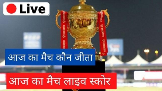 Aaj Ka Match Kaun Jita IPL 2021 | आज का मैच कौन जीता | Aaj Ka Match Kaun Jeeta