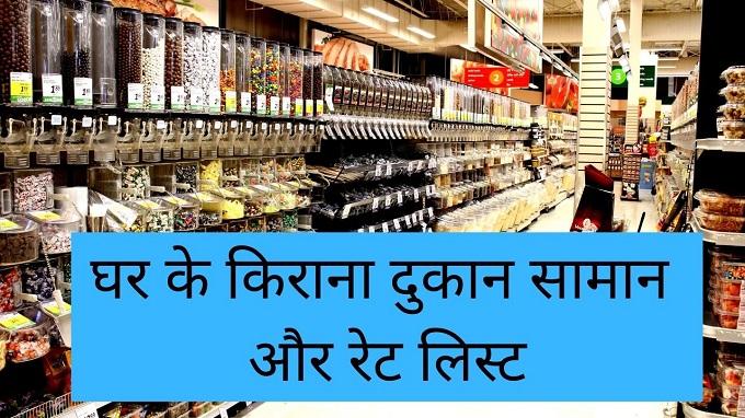 Kirana Store Item Price List